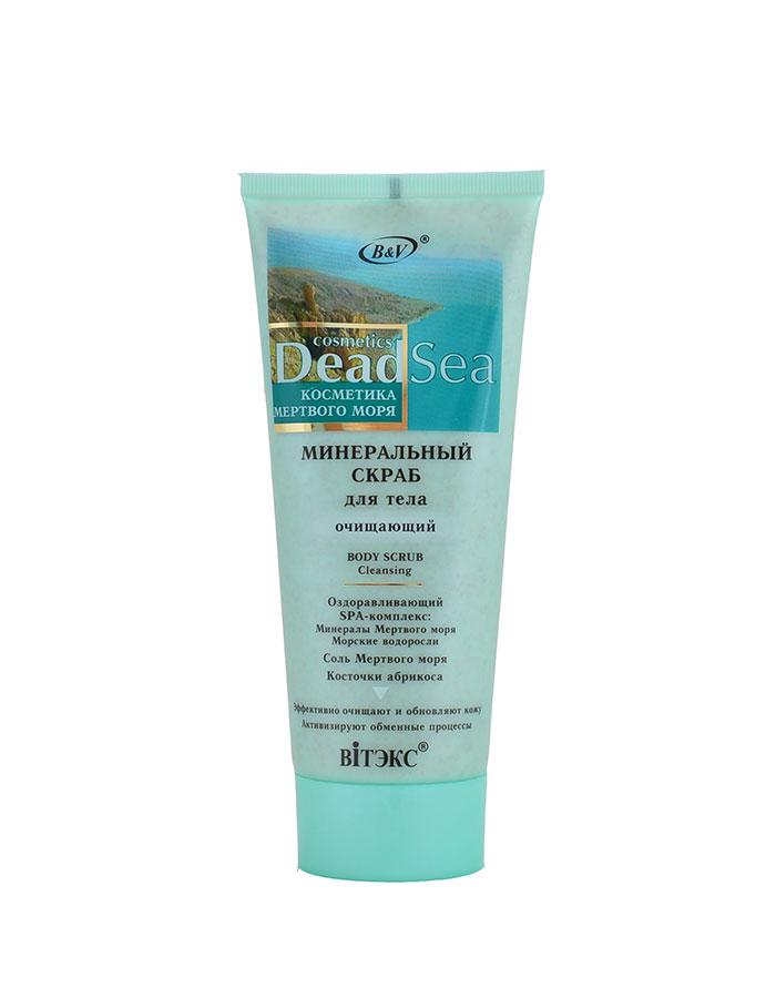 Пилинг за тяло със сол от Мъртво море