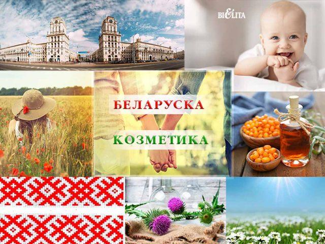 беларуска натурална козметика Белита