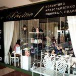 Козметичен салон Дивайн